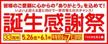 170526_kanshasai.jpg